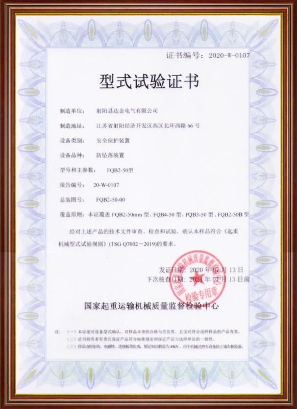 安全保护装置型式实验证书